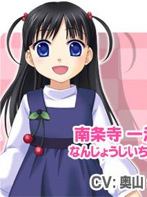 Nanjouji Ichisa