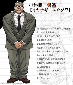 Koyanagi Yuuzou
