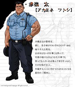 Akamine Futoshi