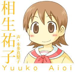 Aioi Yuuko