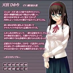 Amamiya Hikari