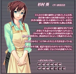 Sugimura Aoi