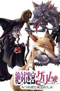 Witch / Wolf / Fox