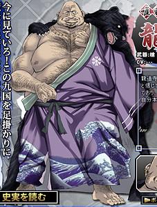 Ryuuzouji Takanobu