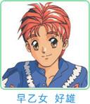 Saotome Yoshio