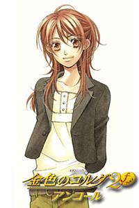 Hino Kahoko
