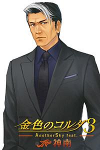 Tougane Gen'ichi