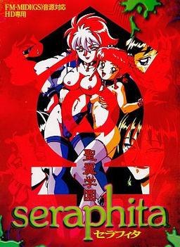 Seiyoku Gakuen Seraphita