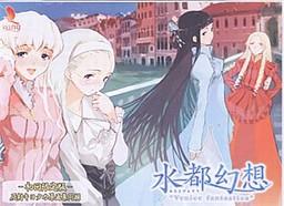 Minato Gensou ~Venice Fantastica~