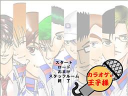 Karaoke no Ouji-sama