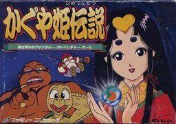 Kaguya-hime Densetsu