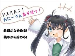 Oshougatsu da yo! Onii-san Asobo!!