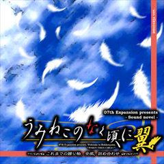 Umineko no Naku Koro ni Tsubasa - Koremade no Okurimono, Zenbu. Tsumeawase
