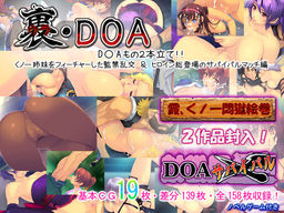 Ura DOA ~Kasumi, Kunoichi Mongoku Emaki & DOA Survival~