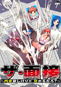The Mensetsu ~Naitei Hoshikerya Wakaru Daro?~
