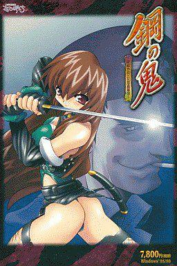 Hagane no Oni ~Kidou Hohei vs Onna Ninja Gundan~