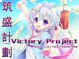 Zhu Sheng Jihua - Victory Project