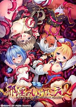 Jain no Ikenie 2 ~Onna Yuusha to Shuudoujo - Hateshinaki Zecchou & Shokushu Jigoku ni Ochita Dark Elf to Seijo~