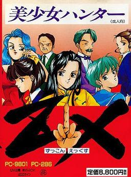Bishoujo Hunter ZX