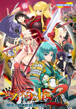 Sengoku Hime 2 ~Senran no Yo, Gun'yuu Arashi no Gotoku~
