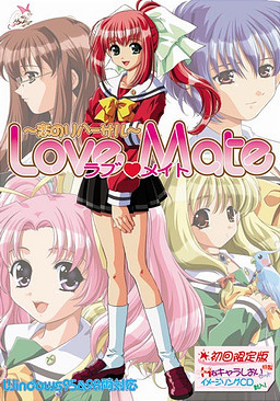 Love Mate ~Koi no Rehearsal~