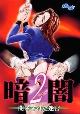 Kurayami 2 ~Tozasareta Meikyuu~