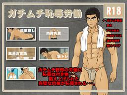 Gachimuchi Chijoku Roudou