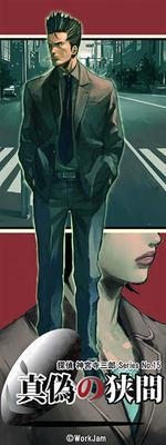 Tantei Jinguuji Saburou Series No.15: Shingi no Hazama