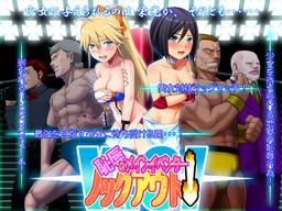 Chijoku no Main Event Knock-out!