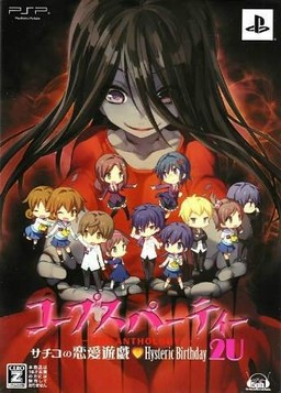 Corpse Party -The Anthology- Sachiko no Ren'ai Yuugi♥Hysteric Birthday 2U