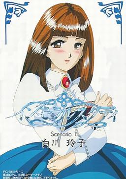 Immoral Study Scenario 1: Shirakawa Reiko