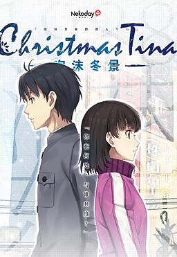Christmas Tina -Paomo Dong Jing‐