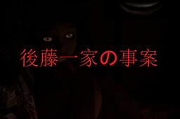 Gotou Ikka no Jian