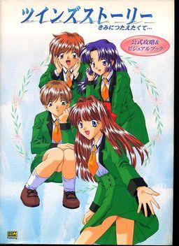 Twins Story: Kimi ni Tsutaetakute...