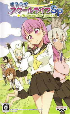 Kirameki School Life SP - The Wonder Years