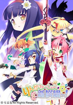 Reincarnation ☆ Shinsengumi!
