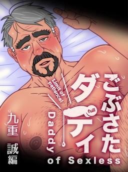 "Gobusata Daddy ""Kokonoe Makoto Hen"""