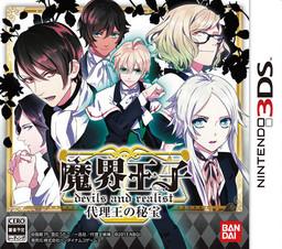 Makai Ouji: Devils and Realist -Dairi Ou no Hihou-