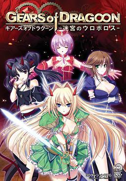Gears of Dragoon ~Meikyuu no Uroboros~