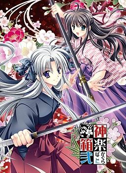 Kagura Gensoutan ~Ayakashi no Hime~