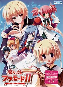 Majokko a la Mode II ~Hikari to Yami no Etranger~