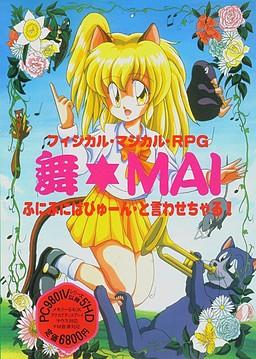 Mai☆MAI Funifuni Papyuun to Iwasecharu!