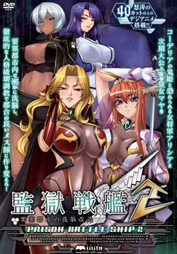 Kangoku Senkan 2 ~Yousai Toshi no Sennou Kaizou~