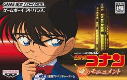Meitantei Conan: Akatsuki no Monument