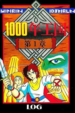 1000-nen Oukoku