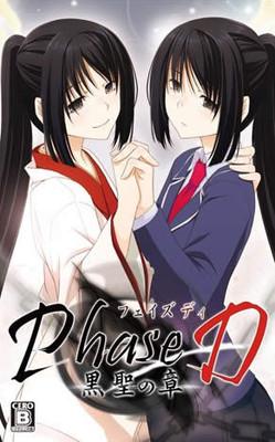 Phase-D: Kokusei no Shou