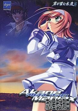 Akane Maniax ~Nagareboshi Densetsu Gouda~