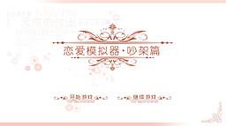 Lian'ai Moni Qi: Chaojia Pian