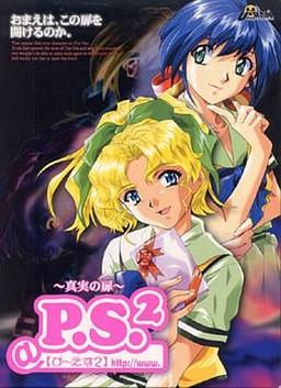 P.S. 2 ~Shinjitsu no Tobira~