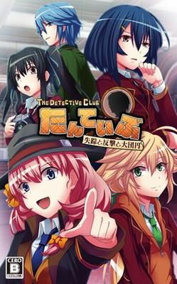 Tanteibu: The Detective Club -Shissou to Hangeki to Daidan'en-